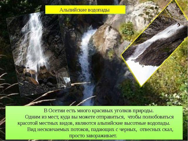 В Осетии есть много красивых уголков природы. Одним из мест, куда вы можете о...