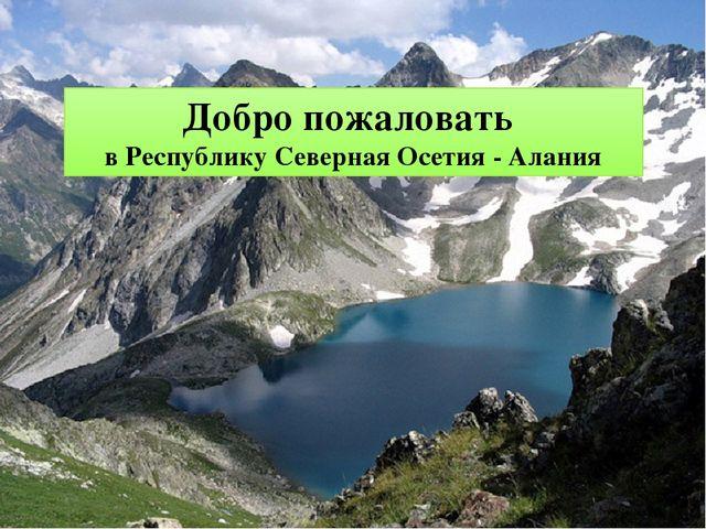 Добро пожаловать в Республику Северная Осетия - Алания