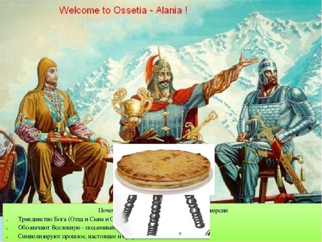 Почему именно 3 пирога? Существует 3 версии Триединство Бога (Отца и Сына и С...