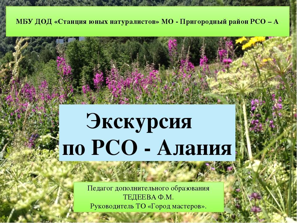 МБУ ДОД «Станция юных натуралистов» МО - Пригородный район РСО – А Экскурсия...