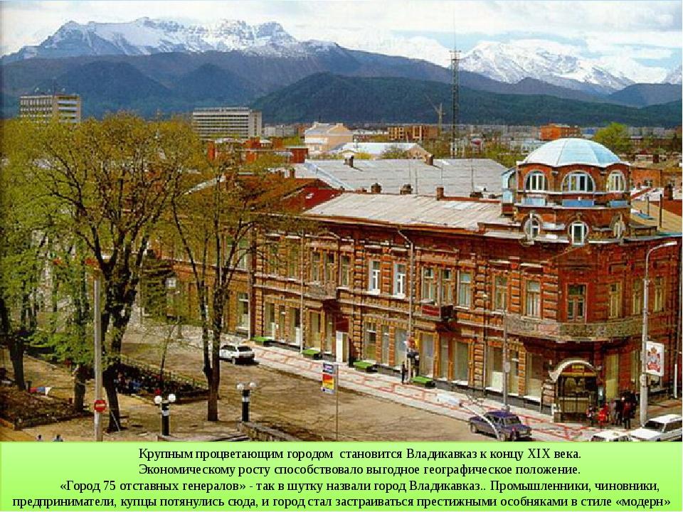 Крупным процветающим городом становится Владикавказ к концу XIX века. Экономи...