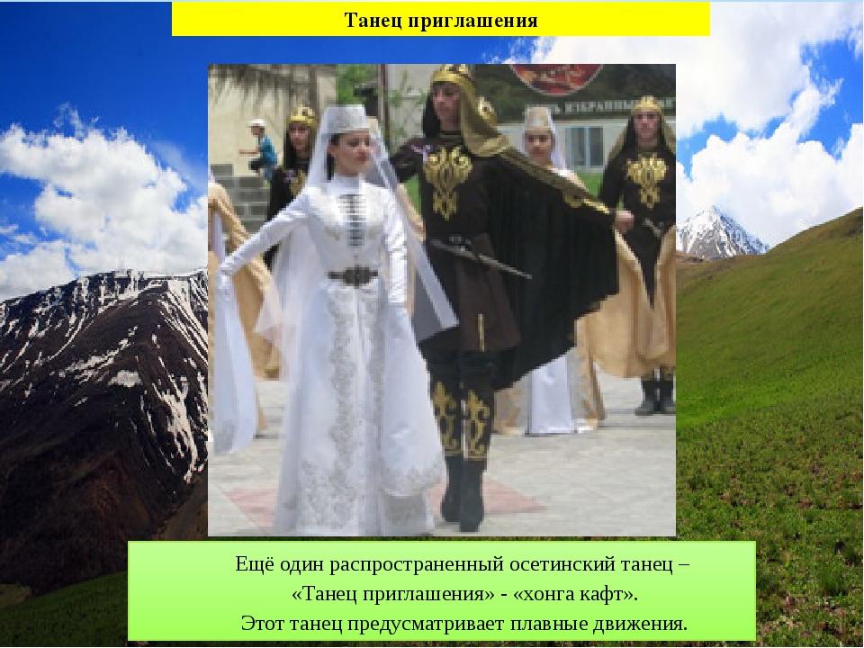 Ещё один распространенный осетинский танец – «Танец приглашения» - «хонга каф...