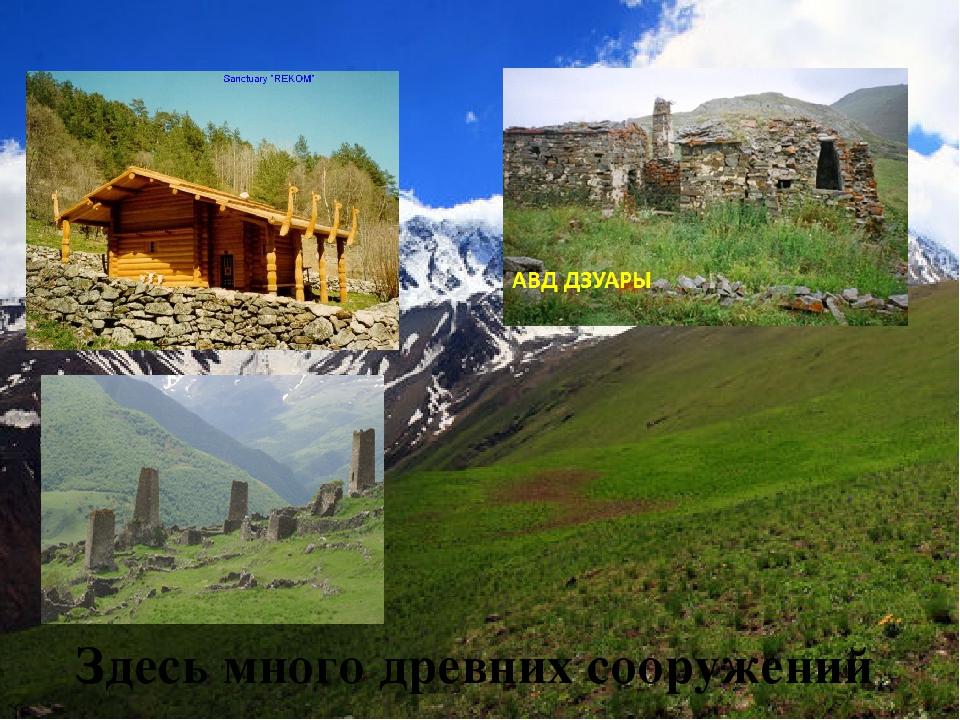 Здесь много древних сооружений