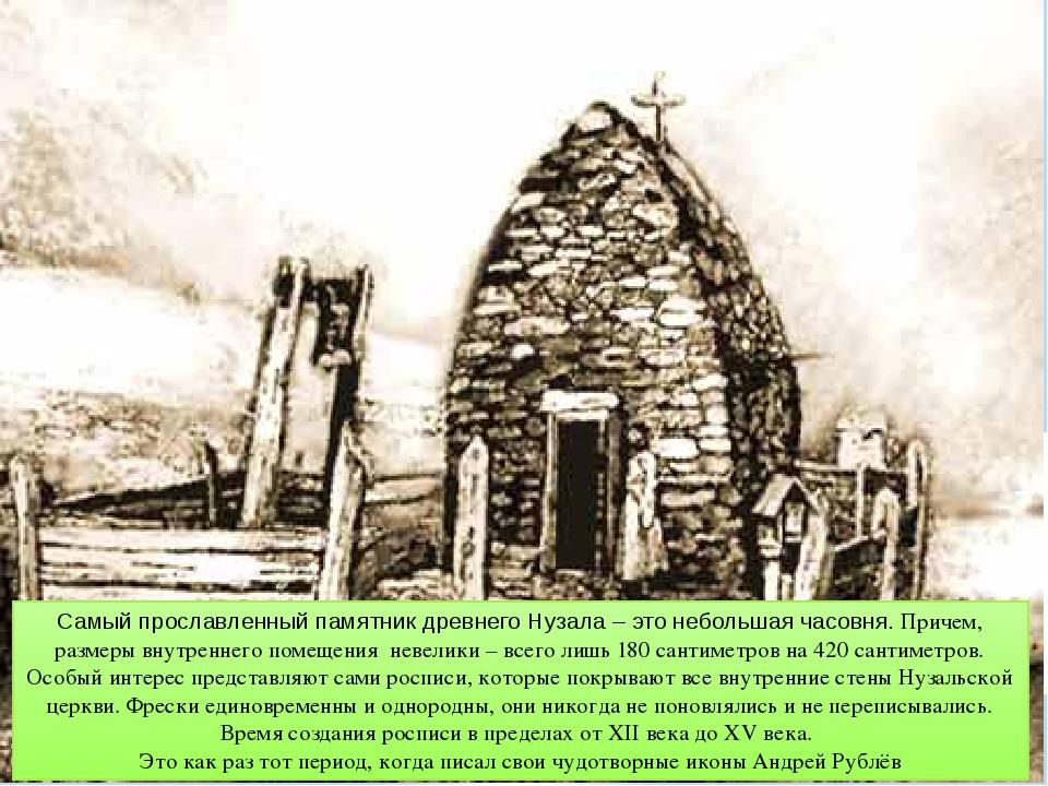 Самый прославленный памятник древнего Нузала – это небольшая часовня. Причем,...