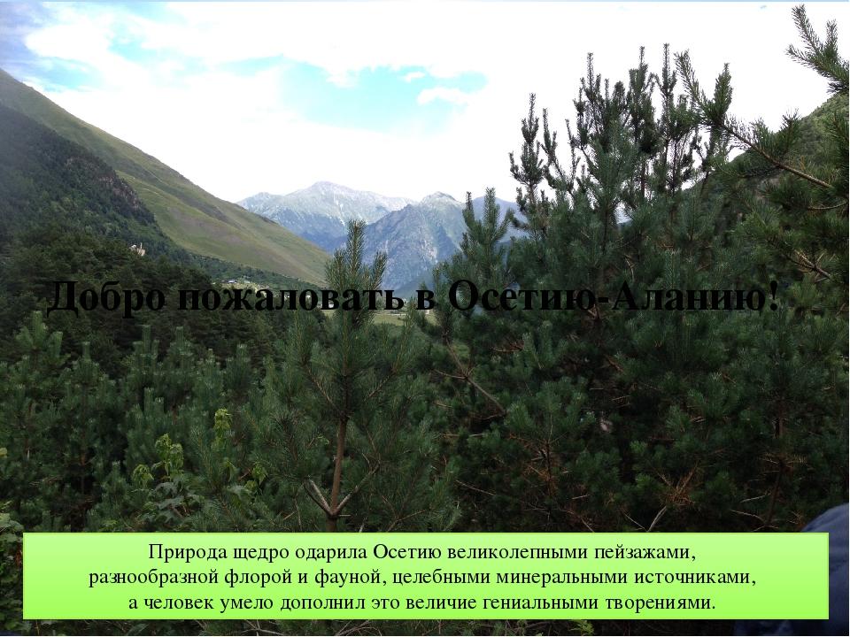 Добро пожаловать в Осетию-Аланию! Природа щедро одарила Осетию великолепными...