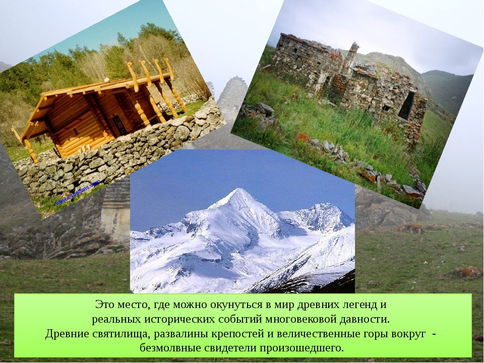 Это место, где можно окунуться в мир древних легенд и реальных исторических с...