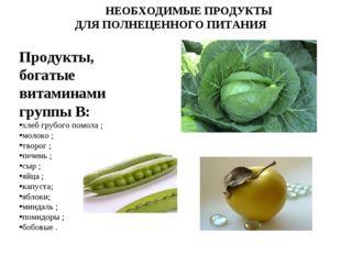 НЕОБХОДИМЫЕ ПРОДУКТЫ ДЛЯ ПОЛНЕЦЕННОГО ПИТАНИЯ Продукты, богатые витаминами г