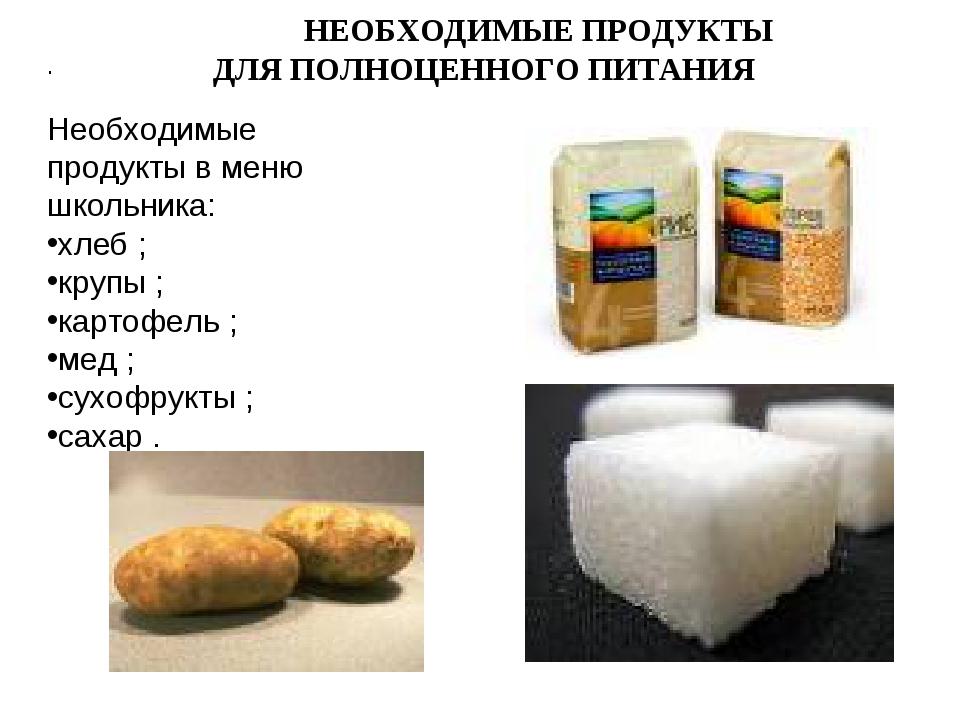 НЕОБХОДИМЫЕ ПРОДУКТЫ ДЛЯ ПОЛНОЦЕННОГО ПИТАНИЯ . Необходимые продукты в меню...