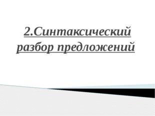 2.Синтаксический разбор предложений