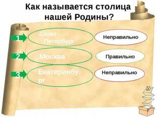 Как назывался город Кызыл со дня основания? 1 2 3 Белгород Белокаменск Белоца