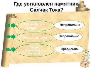 В каком году основан город Кызыл? 1 2 3 В 1912 году В 1913 году В 1914 году Н