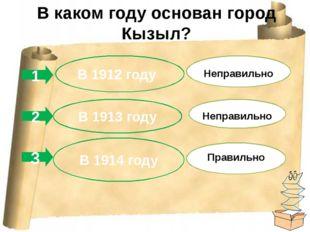 Сколько лет прошло с момента единения Тувы и России? 1 2 3 99 лет 120 лет 100