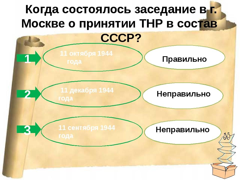 Когда состоялось заседание в г. Москве о принятии ТНР в состав СССР? 1 2 3 11...