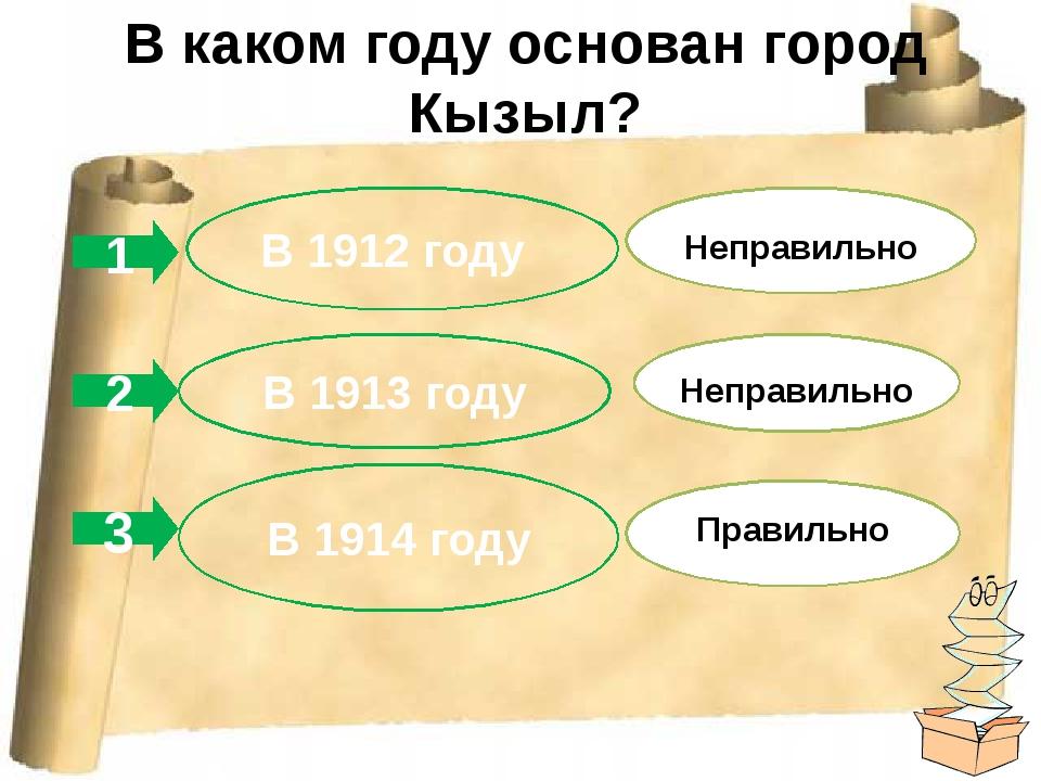 Сколько лет прошло с момента единения Тувы и России? 1 2 3 99 лет 120 лет 100...