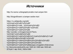 Источники http://biografiivsem.ru/amper-andre-mari http://to-name.ru/biograph