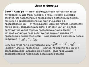 Зако́н Ампе́ра — закон взаимодействия постоянных токов. Установлен Андре Мар