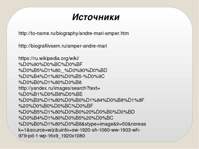Источники http://biografiivsem.ru/amper-andre-mari http://to-name.ru/biograph...