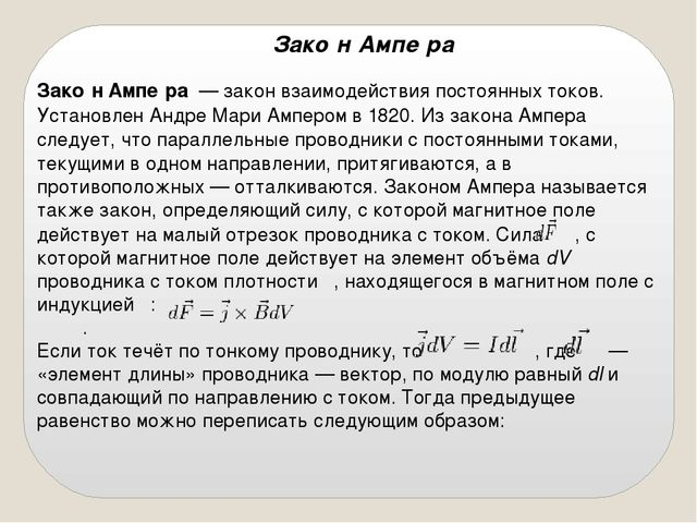 Зако́н Ампе́ра — закон взаимодействия постоянных токов. Установлен Андре Мар...