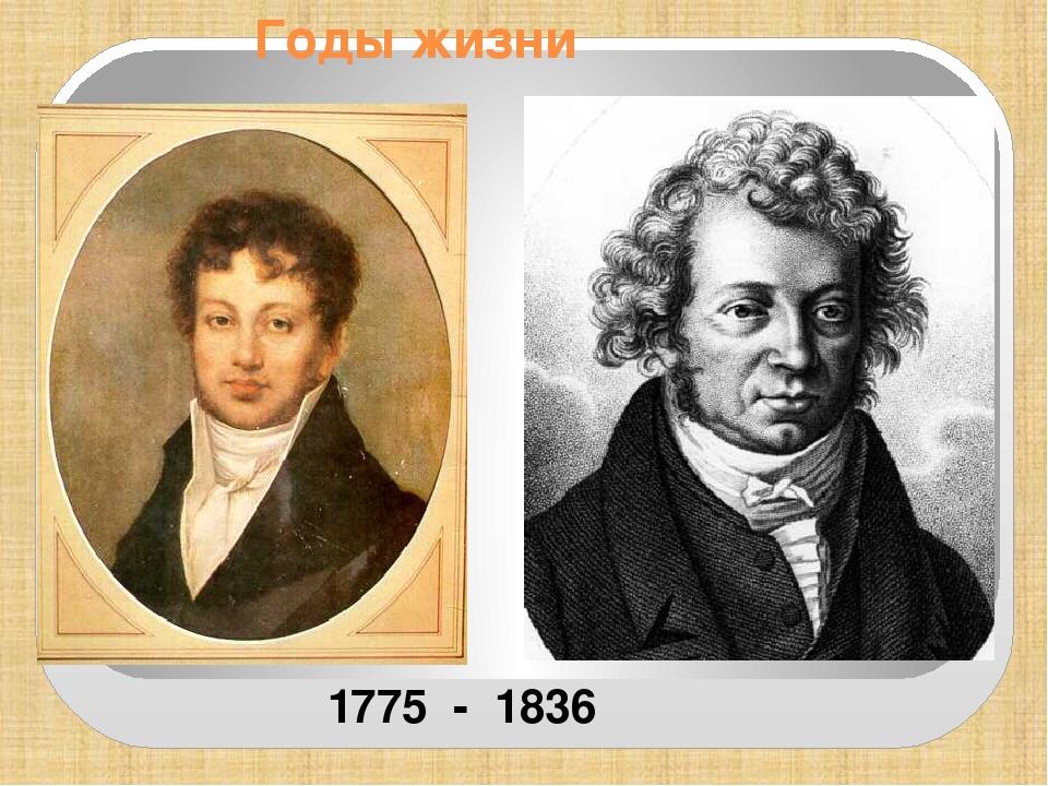 Годы жизни 1775 - 1836