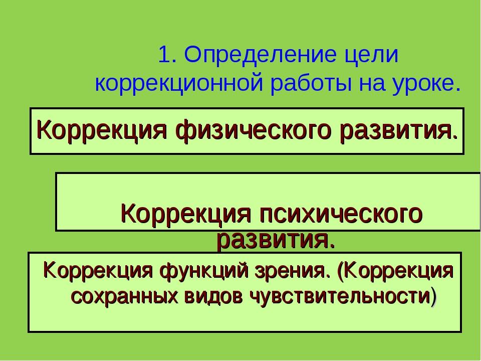 Коррекция психического развития. 1. Определение цели коррекционной работы на...