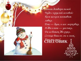 Лепит детвора зимой Чудо с круглой головой: Ком на ком поставит ловко, Рот —