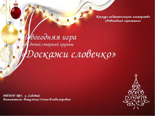 Новогодняя игра для детей старшей группы «Доскажи словечко» МБДОУ №37, х. Сад...