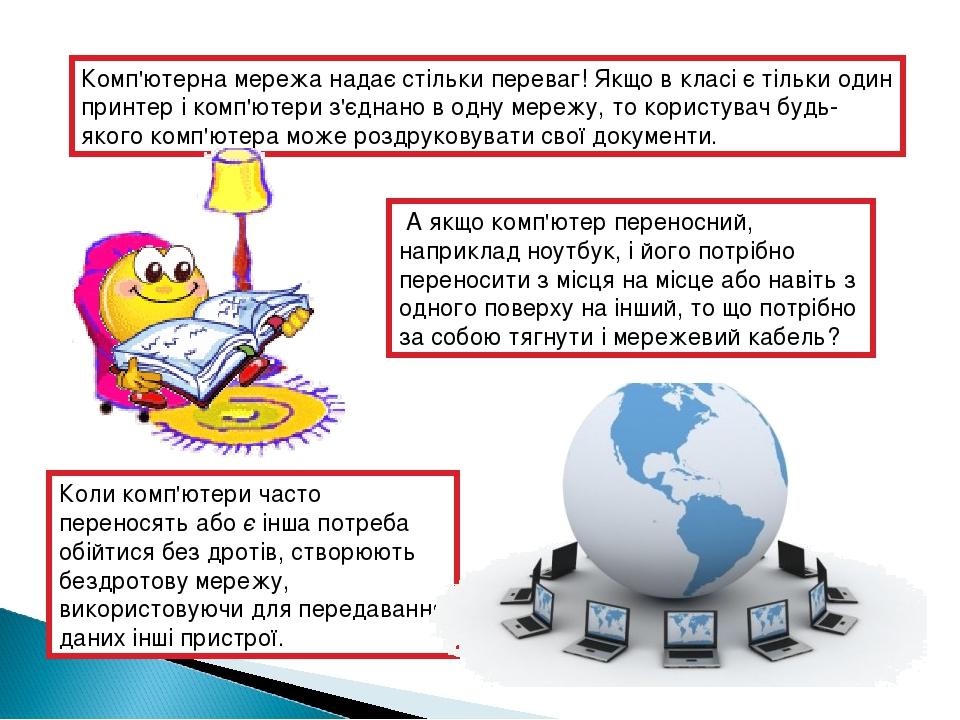 Комп'ютерна мережа надає стільки переваг! Якщо в класі є тільки один принтер...