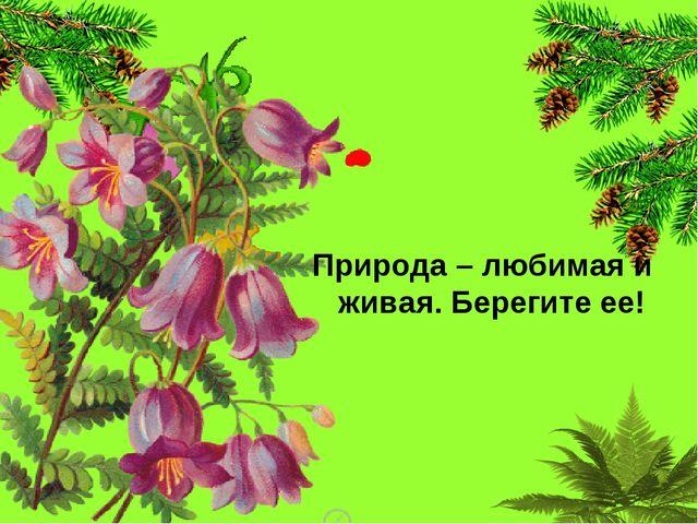 Природа – любимая и живая. Берегите ее!