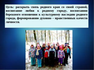Цель: раскрыть связь родного края со своей страной, воспитание любви к родном