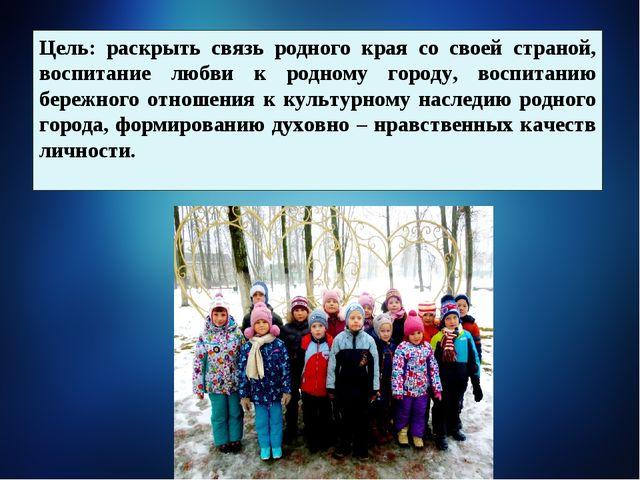 Цель: раскрыть связь родного края со своей страной, воспитание любви к родном...