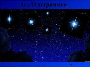 6. «Телеграммы»