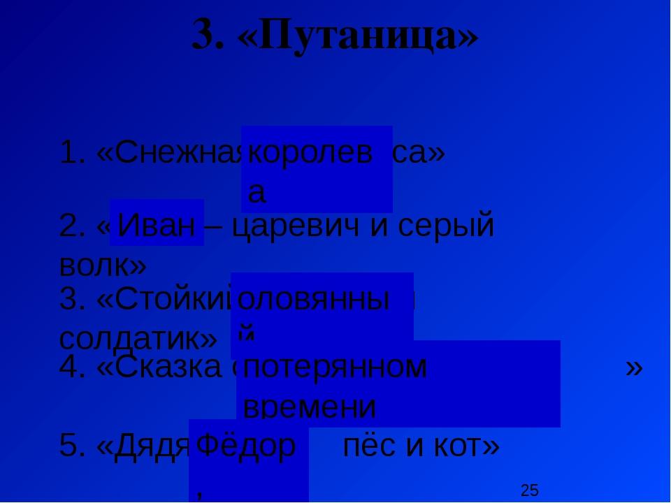3. «Путаница» 2. «Илья – царевич и серый волк» 3. «Стойкий железный солдатик...