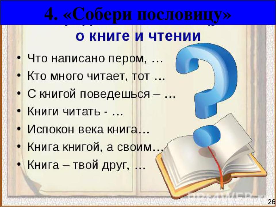 4. «Собери пословицу»