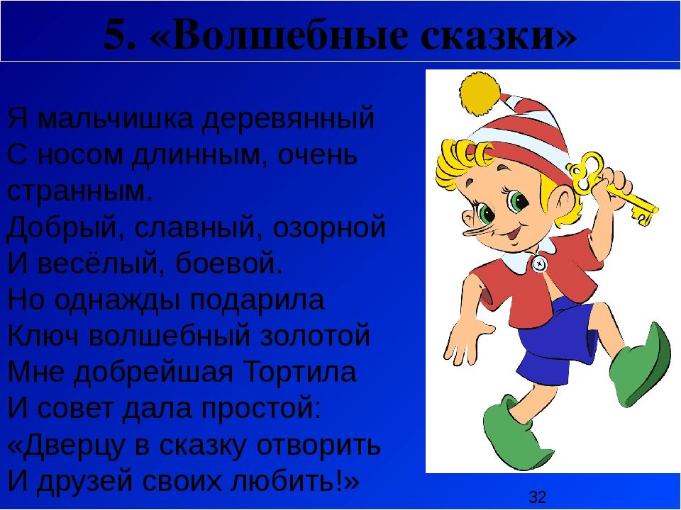 5. «Волшебные сказки» Я мальчишка деревянный С носом длинным, очень странным...