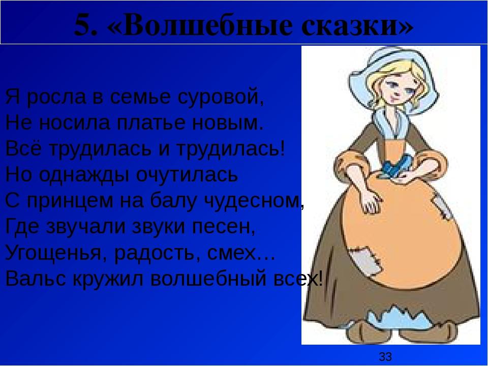 5. «Волшебные сказки» Я росла в семье суровой, Не носила платье новым. Всё т...