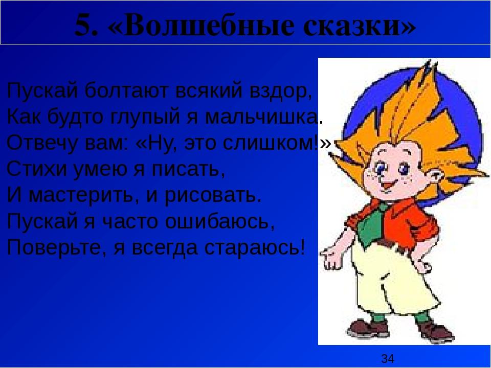5. «Волшебные сказки» Пускай болтают всякий вздор, Как будто глупый я мальчи...