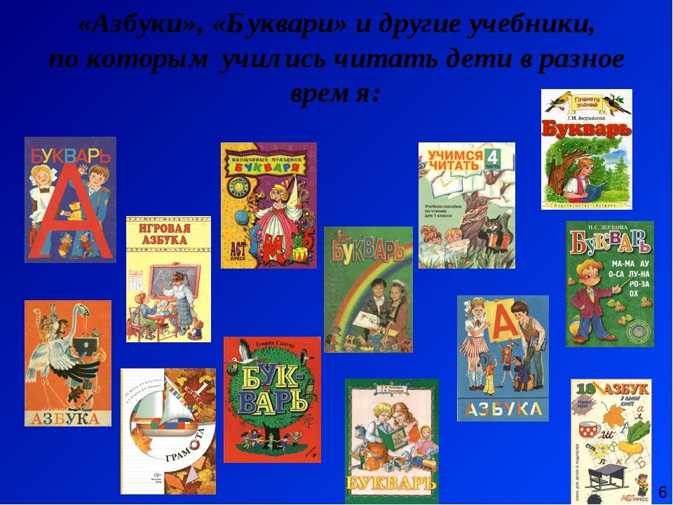 «Азбуки», «Буквари» и другие учебники, по которым учились читать детив разн...