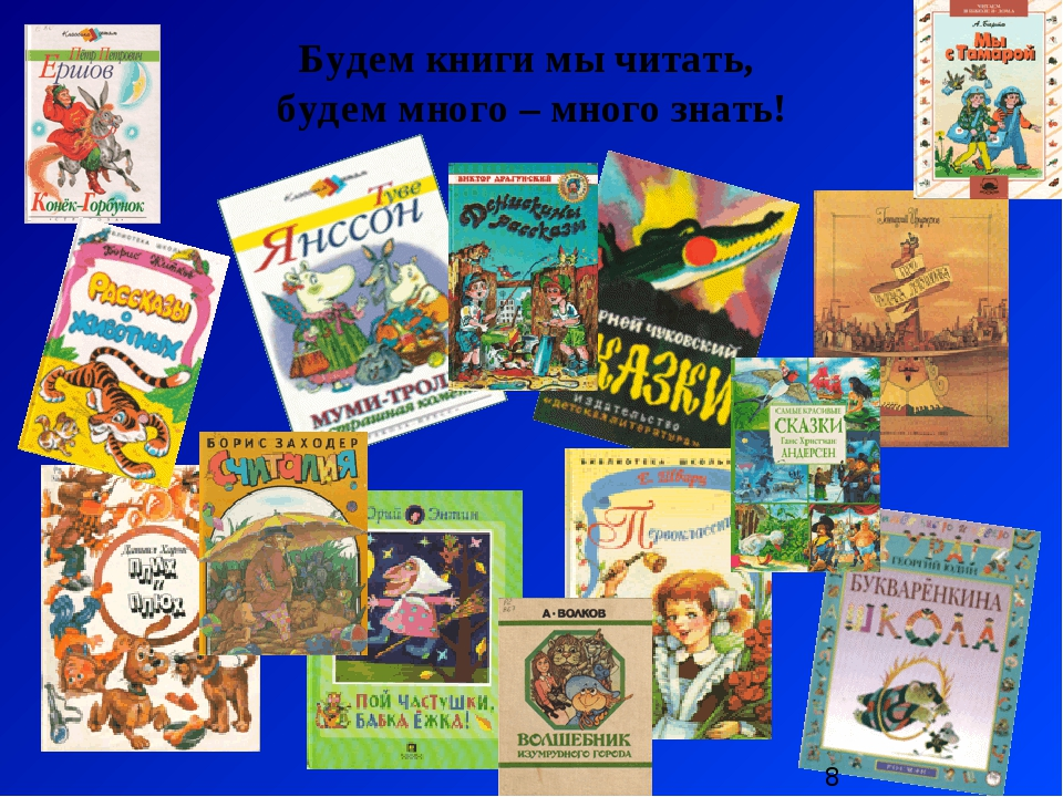 Будем книги мы читать, будем много – много знать!
