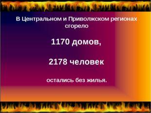 В Центральном и Приволжском регионах сгорело 1170 домов, 2178 человек остали