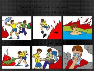 Правила безопасного поведения в зоне лесного пожара и его тушении Запись посл