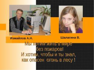 Измайлов А.Н. Шалагина В.