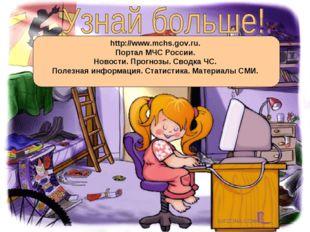 http://www.mchs.gov.ru. Портал МЧС России. Новости. Прогнозы. Сводка ЧС. Поле