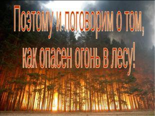 Лесные пожары Лесные пожары Автор: Попов Артём 7а