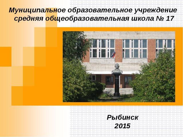 Рыбинск 2015 Муниципальное образовательное учреждение средняя общеобразовател...
