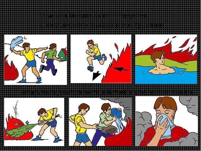 Правила безопасного поведения в зоне лесного пожара и его тушении Запись посл...