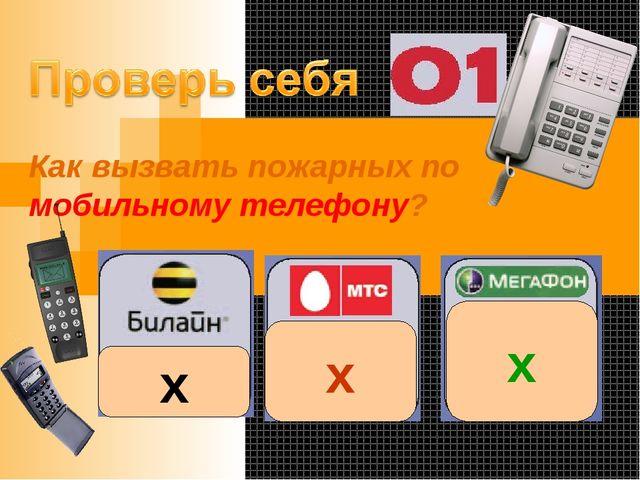 Как вызвать пожарных по мобильному телефону? х х х