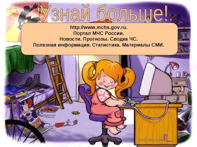 http://www.mchs.gov.ru. Портал МЧС России. Новости. Прогнозы. Сводка ЧС. Поле...