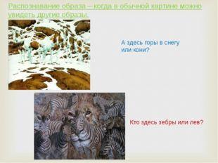 Распознавание образа – когда в обычной картине можно увидеть другие образы. К
