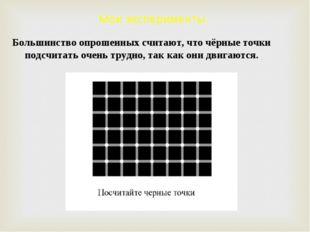 Большинство опрошенных считают, что чёрные точки подсчитать очень трудно, так