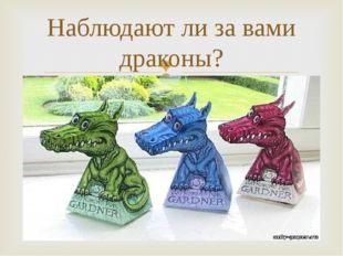 Наблюдают ли за вами драконы?